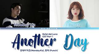 Cover images Monday Kiz & Punch - Another Day (Hotel Del Luna OST 1) Lyrics Color Coded (Han/Rom/Eng)