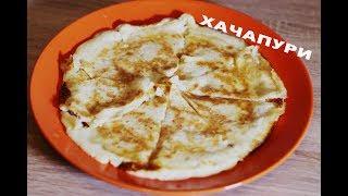 Хачапури в лаваше на сковороде за 2 минуты