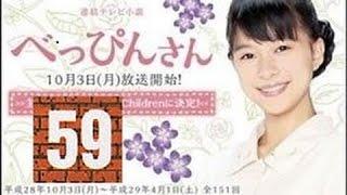 連続テレビ小説 べっぴんさん 59 HD .