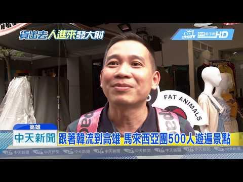 20190224中天新聞 跟著韓流到高雄 馬來西亞團500人遊遍景點