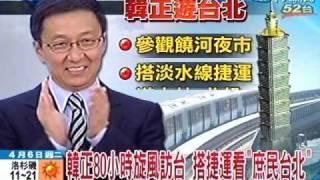 上海市長韓正來台 想搭捷運逛夜市