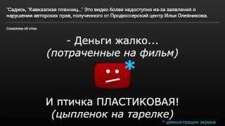 """Садись, """"Кавказская пленница!"""" - ДВА!"""