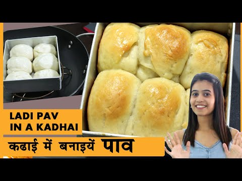 bakery-ladi-pav-without-oven-|-eggless-pav-recipe-in-fry-pan-|-soft-bread-buns-indian