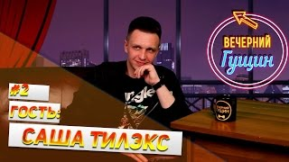 Саша Тилэкс (УСПЕШНАЯ ГРУППА) - Вечерний Гущин