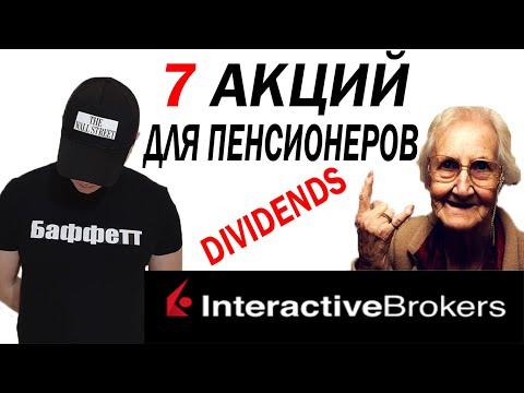 Инвестиции. Дивидендные акции. Interactive Brokers. Акции для пенсионеров