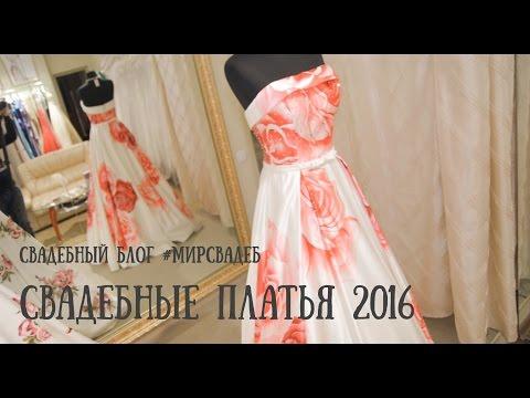 Свадебные платья, свадебный салон, вечерние платья, свадебный блог, wedding blogg, мир свадеб