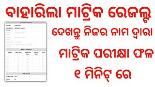 Matric result Odisha 2019 declared || 10th result Odisha 2019