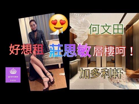 [-睇樓日記-]-好想租-莊思敏-層樓呵!-何文田-加多利軒-|-34校網-|-seven-victory-avenue-勝利道-|-queen-jess-home-杰茜皇后的秘密-~-縱遊香港
