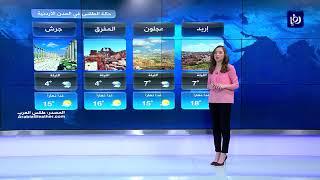 النشرة الجوية الأردنية من رؤيا 2-4-2019 | Jordan Weather