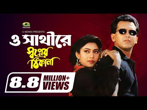 O Sathi Re | By Sabina Yasmin & Andrew Kishor | Movie Shopner Thikana | Movie  Song