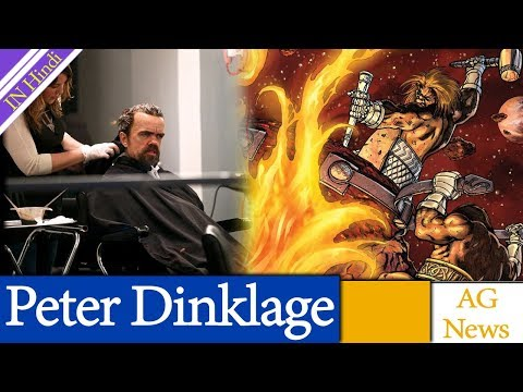 Peter Dinklage playing Tor of Nidavellir in the MCU Speculation AG Media News