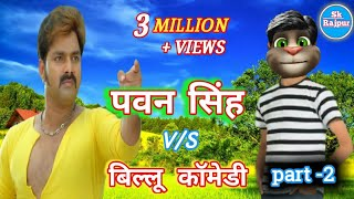 Pawan singh V/S billu part -2 | Funny call video | tolking tam comedy video 2019 /pawan vs billu _