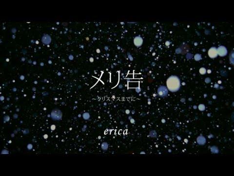 erica - 「メリ告」 PVフル