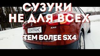 Suzuki SX4: тест-драйв короткий и понятный