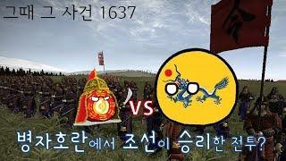 (그때 그 사건)병자호란에서 조선이 승리한 전투?