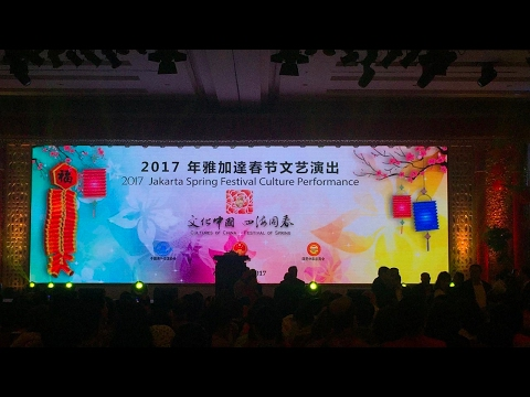 2017 Jakarta spring festival Culture  Performance 年雅加達春节文艺演出