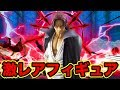 【ワンピース】赤髪海賊団船長シャンクスの激レアフィギュア開封&紹介!頂上戦争シャ…