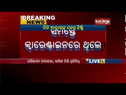 Coronavirus Alert: Case History Of Fresh 3 COVID 19 Positive Cases In Odisha || KalingaTV