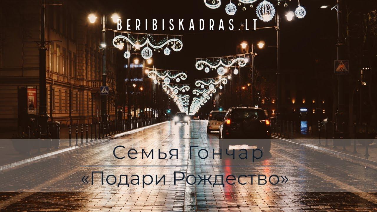 Семья Гончар «Подари Рождество»