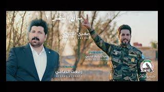 جديد  - مهدي العبودي - رفعت الصافي بيان النصر الجزء2 / من انتاج مديرية الاعلام 2020