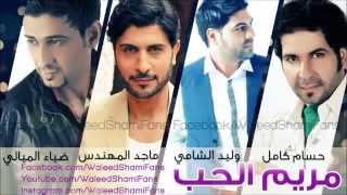 ماجد المهندس وليد الشامي حسام كامل  مريم الحب Majed Al Walid Shami Hossam Kamel, Mary Love 2014