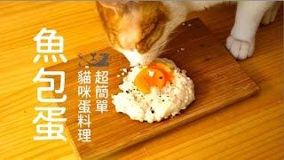 貓咪蛋料理系列,魚味荷包蛋~【貓副食食譜】好味貓廚房EP39