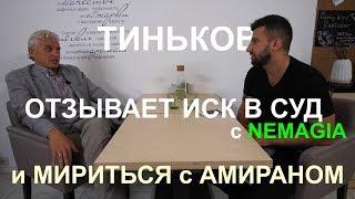 Тиньков и Амиран встретились. Тиньков отзывает иск в суд!. ХАЙПОЖОР 23