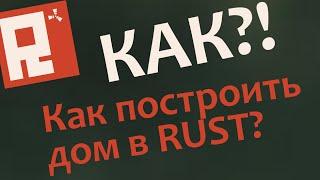 Как построить дом в Rust(Поговорим о строительстве в игре, о стройматериалах и о том, как построить себе дом в Rust., 2015-05-18T09:17:54.000Z)