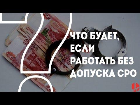 видео: Работа без допуска СРО