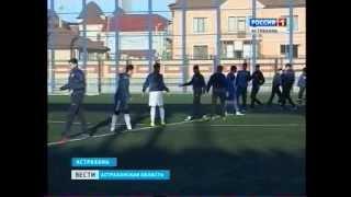 """""""Волгарь-молодёжный"""".  Новые кадры астраханского футбола"""