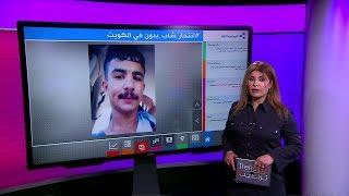 شاب ينتحر شنقا في الكويت، فما السبب؟