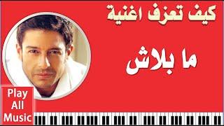 524- تعليم عزف اغنية مابلاش - محمد حماقي