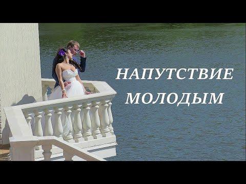 Поздравление на свадьбу. Напутствие молодожёнам.