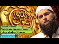 Main to ummati hon aye shah e Umam - Urdu Audio Naat with Lyrics - Junaid Jamshed
