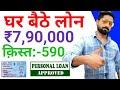 get-10-lakh-personal-loan-aadhar-se-loan-1-5-intrest-hindi