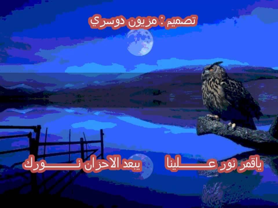 ياقمر نور علينا حصريا Youtube