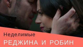 Реджина и Робин/ Однажды в сказке/ Неделимые....