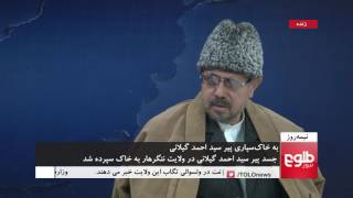 NIMA ROOZ: Gailani Buried On Monday In Nangarhar