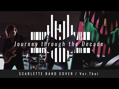 Kamen Rider Decade OP - Journey through the Decade - ภาษาไทย【Band Cover】by【Scarlette】