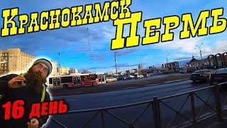 16 Пермь на велосипеде Краснокамск Бюджетное вело путешествие по России Москва Магадан