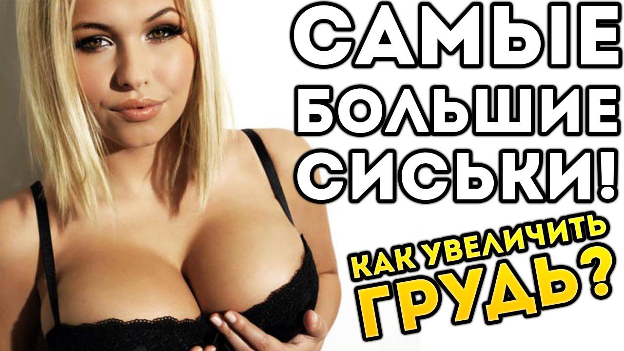 balzakovskogo-video-samie-bolshie-sisechki