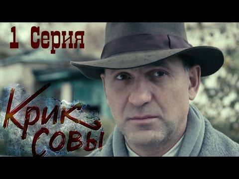 Крик совы (сериал) - Крик совы 1 серия HD - Русский детективный сериал 2016