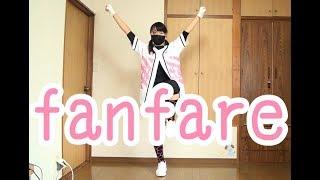 【チャリ】fanfare 踊ってみた【超特急】