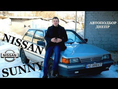 Nissan Sunny/ Ниссан или ВАЗ(Лада|Жигули)/ Автоэксперт Днепр