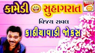કૉમેડી સુહાગરાત - Vijay Raval Latest Comedy 2019 - Gujarati New Jokes in Kathiyavadi Comedy Show