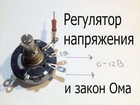 Самоделка на переменном резисторе.Регулятор напряжения 0-12В или делитель напряжения.