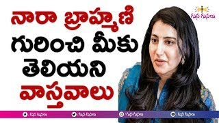 నారా బ్రాహ్మణి | nara brahmani real life | family | unknown facts about Education | Husband | House