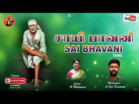 சாய்-போற்றி-/sai-bhavani-tamil/shirdi-saibaba-bhavani-tamil/sai-baavani-tamil/sai-potri/