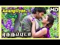 Neruppu Da Movie Scenes | Alankiliye Song | Vikram Prabhu gets upset with Rajendran | Nikki Galrani