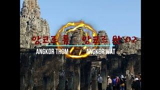 세계문화유산 앙코르톰, 앙코르왓 02((Angkor T…